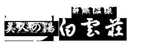 三重県榊原温泉 伊勢路への道草の宿 白雲荘