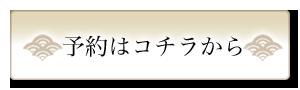 オンライン予約三重県榊原温泉 美人の湯 白雲荘