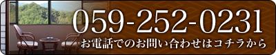 三重県榊原温泉 伊勢路への道草の宿 白雲荘- お問い合わせ電話はコチラ